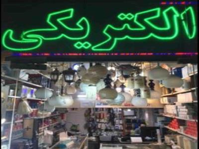 الکتریکی اکتیو - لوازم برقی ساختمانی در مشهد - کالای برقی - خدمات برقی - بلوار هفت تیر