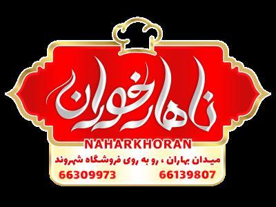 رستوران ناهار خوران - رستوران فلاح - رستوران خوب در فلاح - رستوان با کیفیت بالا فلاح - منطقه 17 - تهران