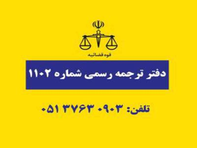 دفتر ترجمه رسمی 1102 مشهد