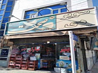سوپر مارکت دی - مواد غذایی - بلوار توس - مشهد