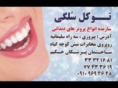 دندانسازی آقای توکل سلگی