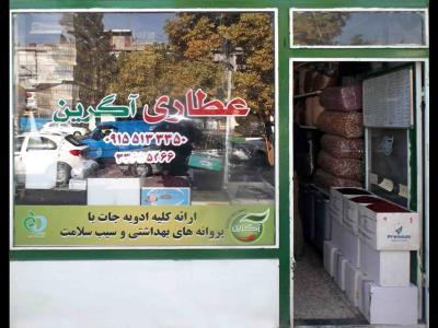 عطاری آگرین - عطاری - گیاهان دارویی - در بلوار مصلی - در مشهد