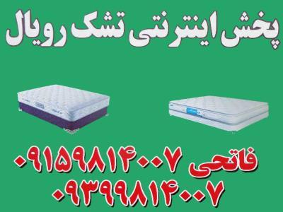 تشک رویال اصل تهران - فاتحی - انواع تشک - بلوار اندیشه - مشهد