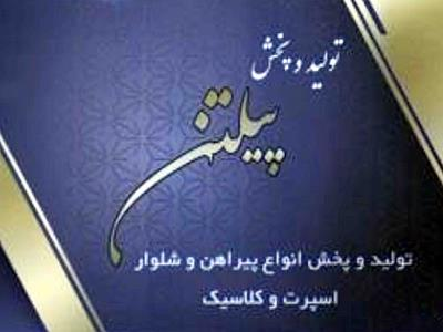 تولیدی پیلتن - پیراهن - شلوار - بلوار 17 شهریور - مشهد