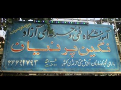 آموزشگاه خیاطی نگین پرنیان - آموزشگاه غرب تهران - خیابان شمشیری - مهراباد - مهرآبادجنوبی