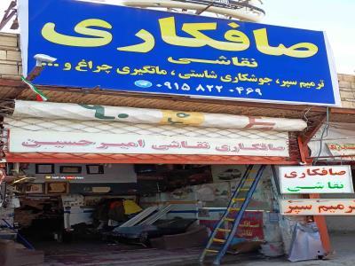 مجتمع صافکاری نقاشی امیر حسین هاشمی در 2 شعبه