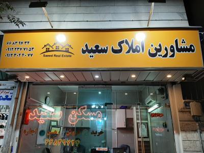 مسکن سعید - مسکن - املاک - خیابان جیهون