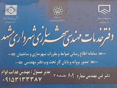 دفتر پیشخوان الکترونیک شهرداری مشهد ، دفتر مهندسی 609