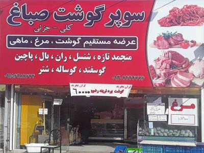سوپر گوشت صباغ