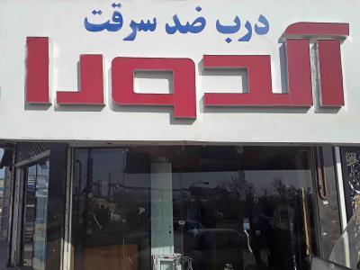 فروشگاه آلدورا - درب ضد سرقت در مشهد - درب داخلی - چراغچی - بزرگراه قائم - خین عرب - طرحچی
