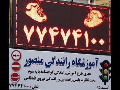 آموزشگاه رانندگی منصور - آموزشگاه رانندگی - منطقه 13 - تهران نو