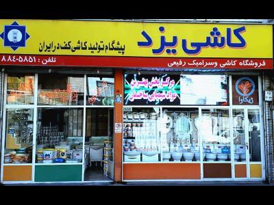 نمایندگی کاشی یزد- کاشی - سرامیک - میدان سبلان - گلبرگ