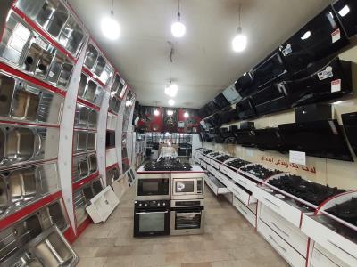 فروشگاه لوازم خانگی کن - متجر أجهزة منزلیة - محصولات کن - هود - سینک - گاز - چهاردانگه - بزرگراه سعیدی