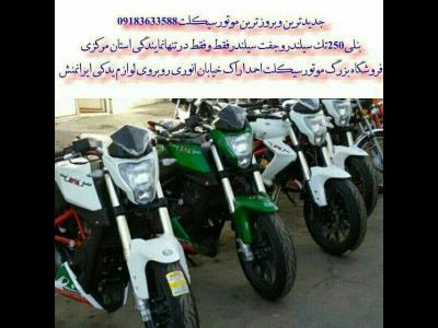 موتورسیکلت احمد