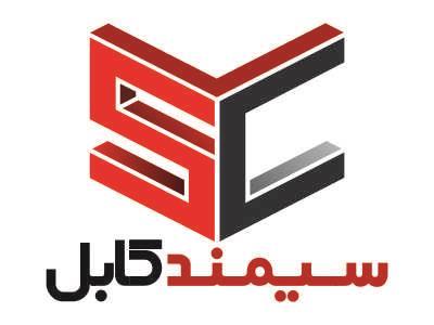 سیم و کابل | سیمند کابل ( شرکت توسعه آروین الکترونیک پارس)