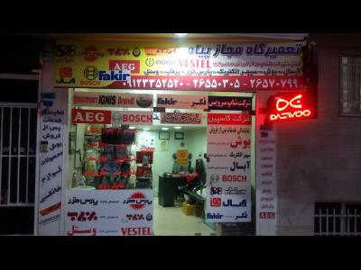 نمایندگی بوش وآآگ شرق و شمال تهران - تعمیرگاه مجاز پیام (لواسان)