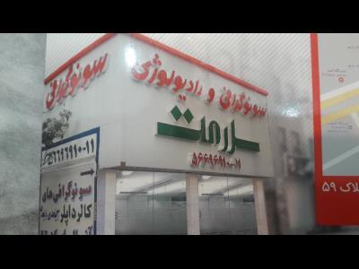 مرکز رادیولوژی و سونوگرافی سلامت - مرکز رادیولوژی و سونوگرافی سلامت اسلامشهر