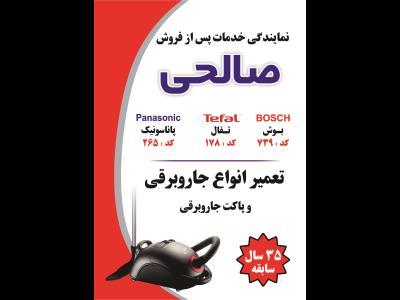 شرکت سیهاوی کد 739 صالحی - نمایندگی مجاز خدمات پس از فروش محصولات بوش - تعمیرات جارو برقی - نمایندگی بوش - بزرگراه رسالت - تهران