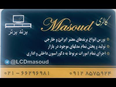 گالری مسعود