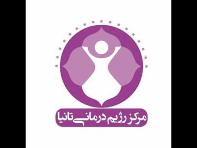 مرکز مشاوره تغذیه و رژیم درمانی تانیا