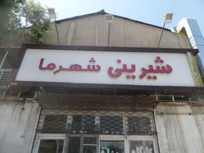 قنادی شهر ما / حلویات مدینتنا فی المشهد