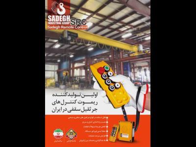 الکترو صادق  - طراحی - تامین تجهیزات برق رسانی جرثقیل سقفی - کابل سیمیا - تجهیزات برق صنعتی - تهران - منطقه 18 - شادآباد