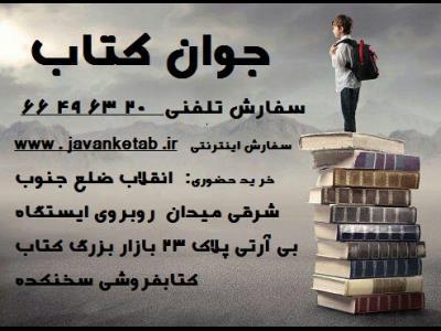 بانک کتاب جوان