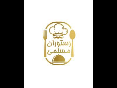رستوران سنتی مسلمی (نوروزخان) - رستوران کبابی در منطقه 12 - سفره خانه در محدوده بازار