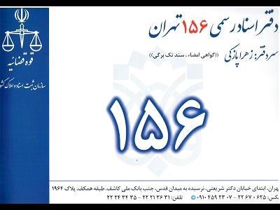 دفتر اسناد رسمی 156 تهران (دفتر پایلوت  امور مالیاتی در صدور گواهی  187 شهر تهران)
