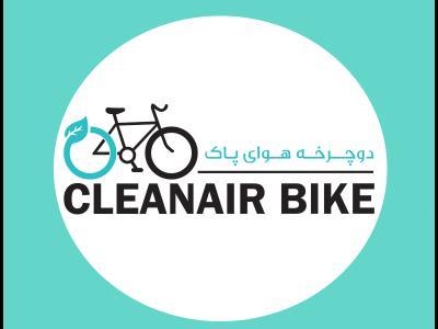 فروشگاه تخصصی دوچرخه هوای پاک - دوچرخه فروشی در مشهد - بلوار خیام شمالی