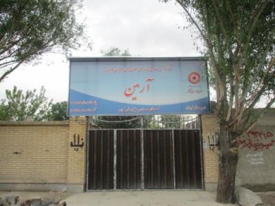 مرکز توانیخشی پسران آرمین - مرکز توانبخشی - صفادشت - تهران