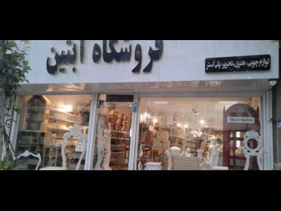 فروشگاه ابتین