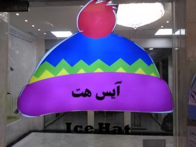تولیدی کلاه شهاب( ایس هت)