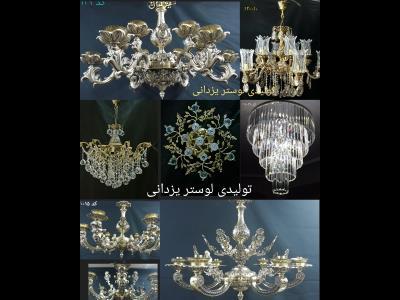 تولیدی لوستر یزدانی - شرق تهران با مدیریت سعید و وحید یزدانی