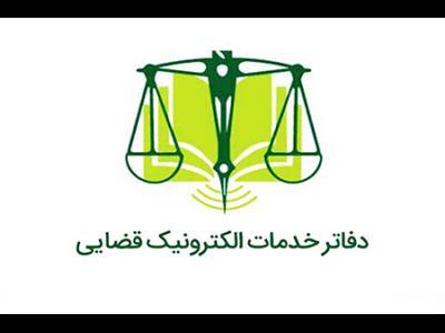 دفتر خدمات الکترونیک قضایی - کد98301101 - کلیه امور قضایی - دعاوی خانوادگی - پاسداران