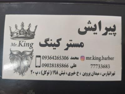 پیرایش مستر کینگ - Mr-king - آرایشگاه مردانه در تهرانپارس - گریم داماد در منطقه 4 - بهترین آرایشگاه در تهرانپارس - پاکسازی صورت در تهرانپارس