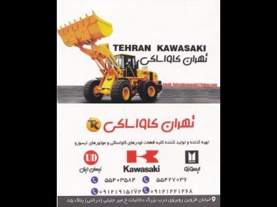 تهران کاواساکی