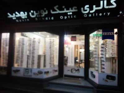 گالری عینک نوین بهدید - عینک محدوده انقلاب - عینک فروشی محدوده جمهوری - انواع عینک محدوده ولیعصر
