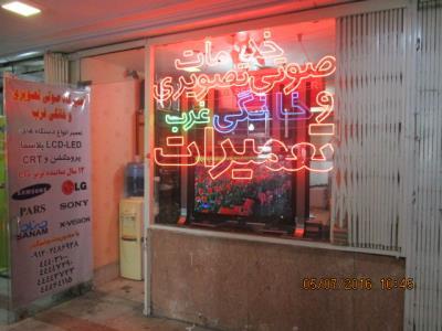 خدمات صوتی، تصویری و خانگی غرب تهران