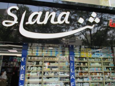 فروشگاه ثنا