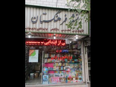 نشر فرهنگستان