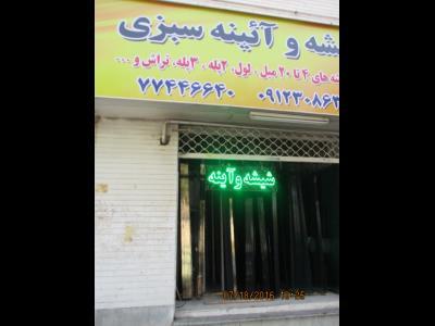 صنایع شیشه و آینه سبزی - شیشه و آینه دلاوران