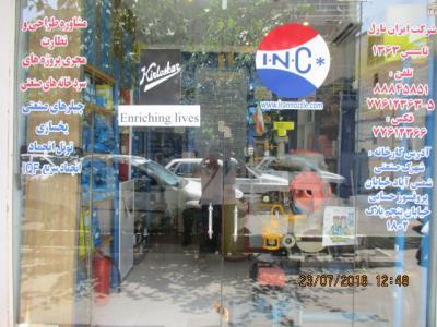 فروشگاه ایران نازل