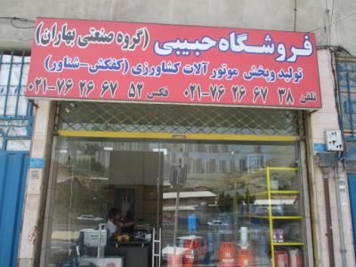 فروشگاه حبیبی(بهاران)