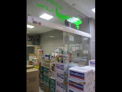 فروشگاه چسب ایران