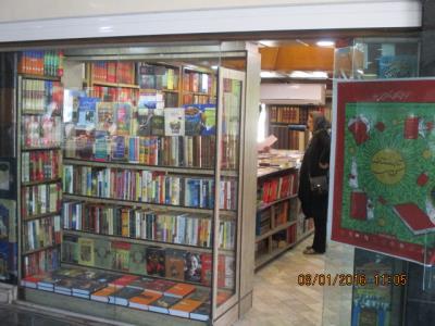 کتاب فروشی سمیر