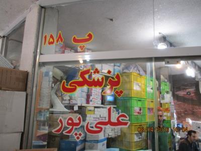 کالای پزشکی علی پور