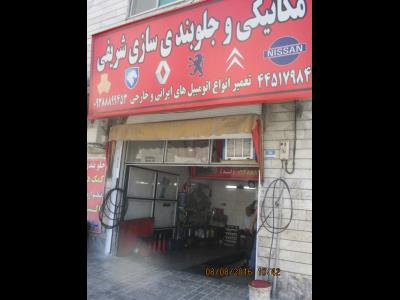مکانیکی و جلوبندی شریفی