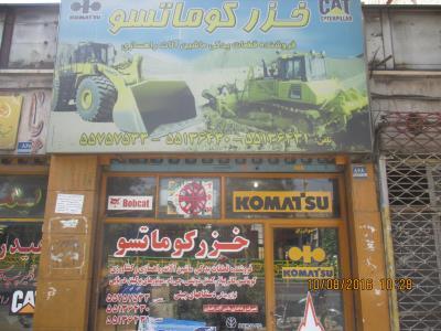 خزر کوماتسو (محدوده خیابان قزوین)09123392481-09123986658-55757533