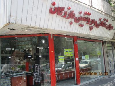 فرآورده های گوشتی بازار تهران